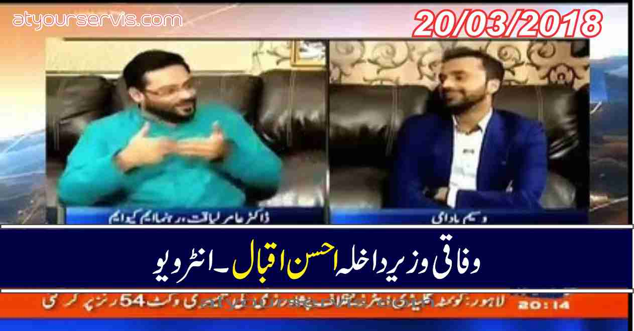 20 Mar 2018 - Ahsan Iqbal Exclusive Interview