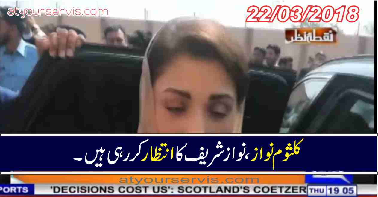 22 Mar 2018 - Kalsoom Nawaz is waiting for Nawaz Sharif and Maryam