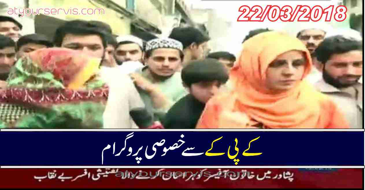 22 Mar 2018 - Special Show From KPK
