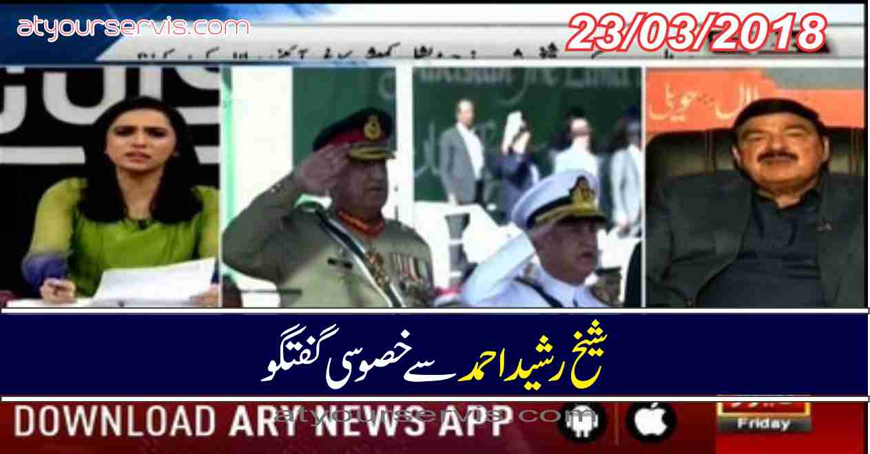 23 Mar 2018 - Sheikh Rasheed Ahmed Exclusive Interview