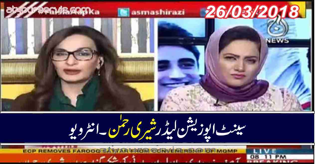 26 Mar 2018 - Sherry Rehman Exclusive Interview
