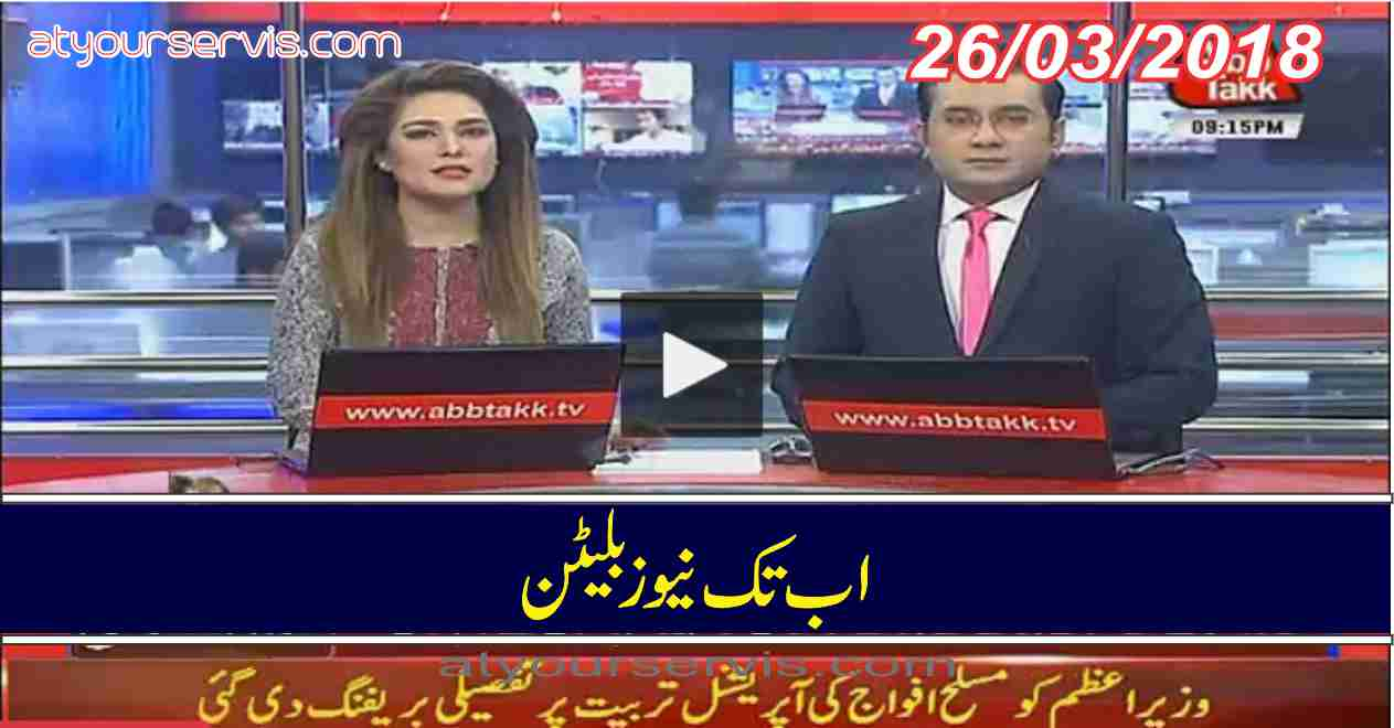 26 Mar 2018 - Abbtak News 9pm Bulletin