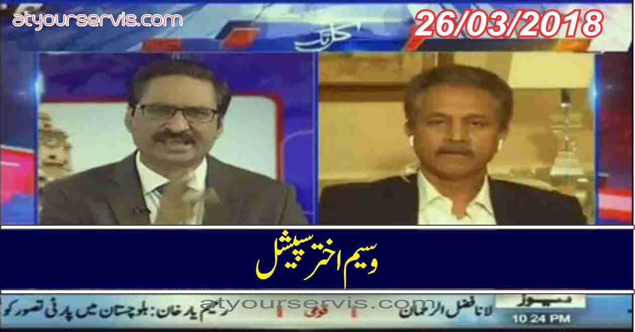 26 Mar 2018 - Waseem Akhtar Exclusive