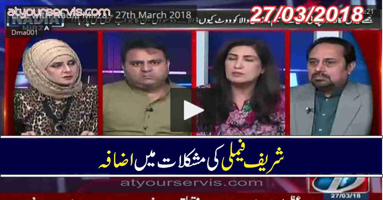 27 Mar 2018 - Increasing Troubles of Sharif Family