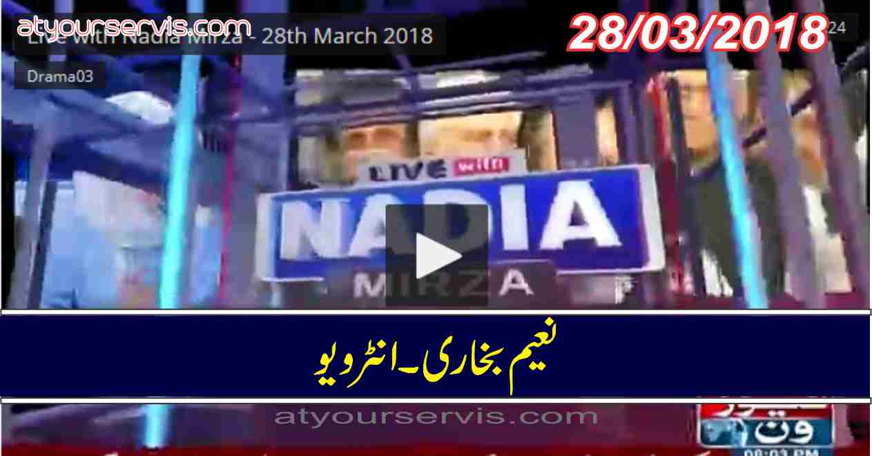 28 Mar 2018 - Naeem Bukhari Exclusive Interview