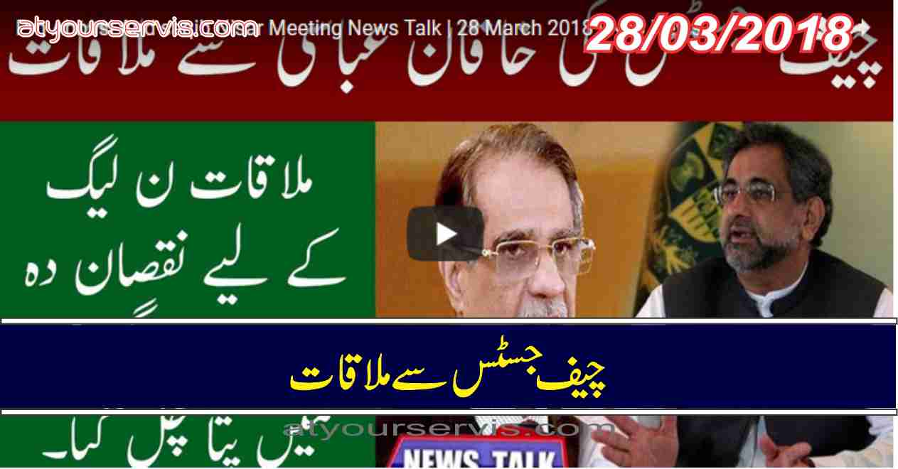 28 Mar 2018 - Chief Justice Say Mulakaat