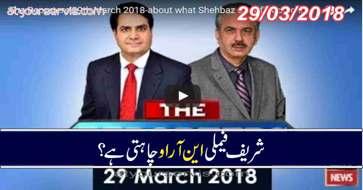 29 Mar 2018 - Sharif Family Want NRO