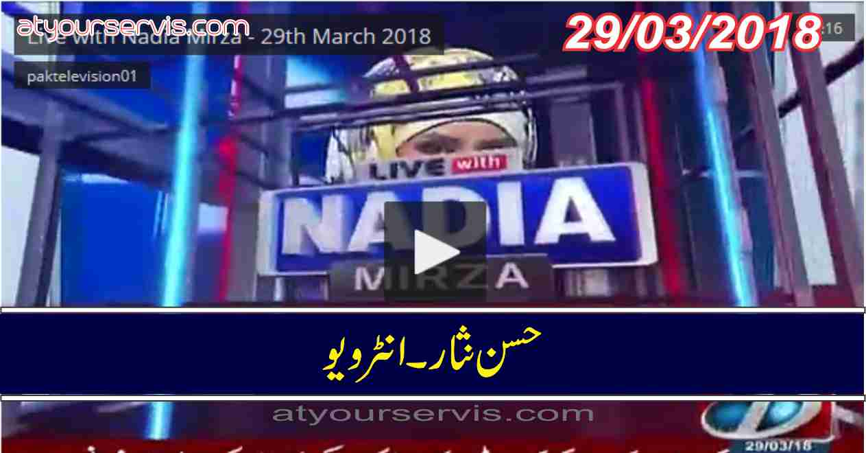 29 Mar 2018 - Hassan Nisar Exclusive Interview