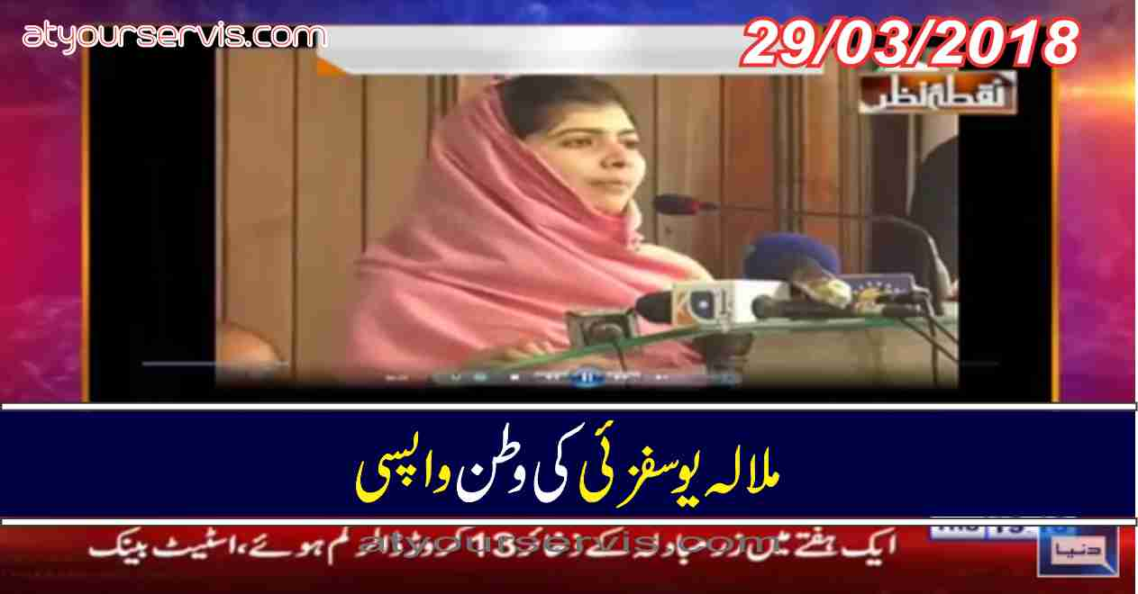 29 Mar 2018 - Malala Yousaf Zai returned to Pakistan