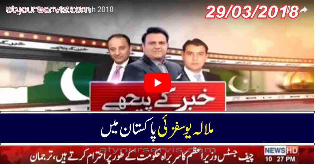 29 Mar 2018 - Babar Awam Exclusive Interview