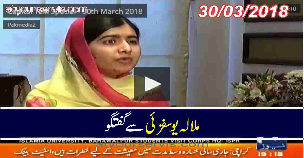 30 Mar 2018 - Malala Yousafzai Exclusive Interview
