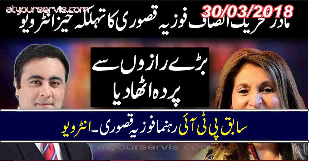 30 Mar 2018 - Exclusive Interview With Fauzia Kasuri
