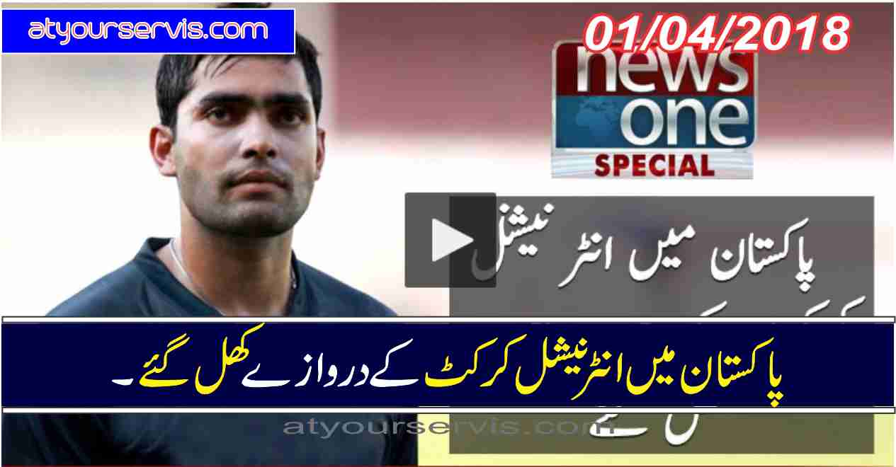 01 Apr 2018 - Pakistan Mein International Cricket Ke Darwaz