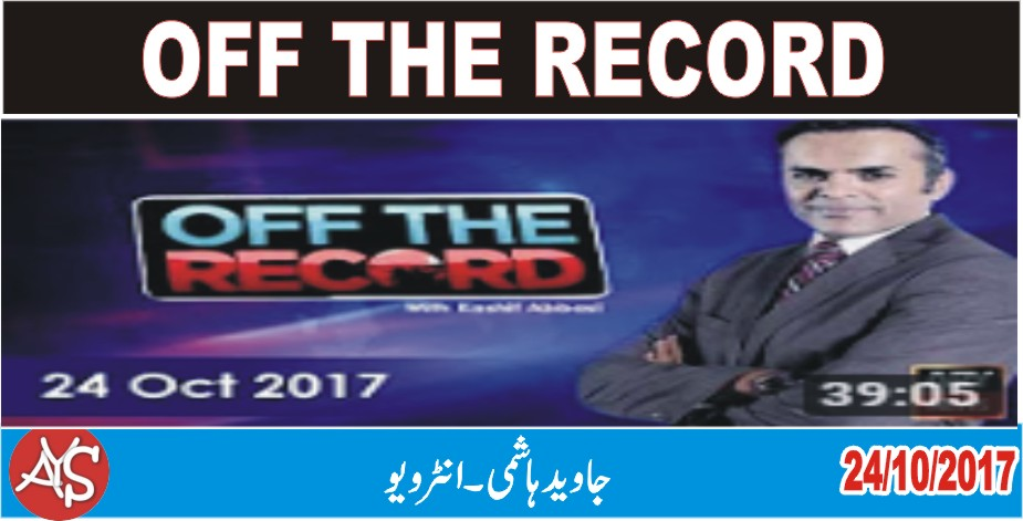 24 Oct 2017 - Makhdoom Javed Hashmi. Interview