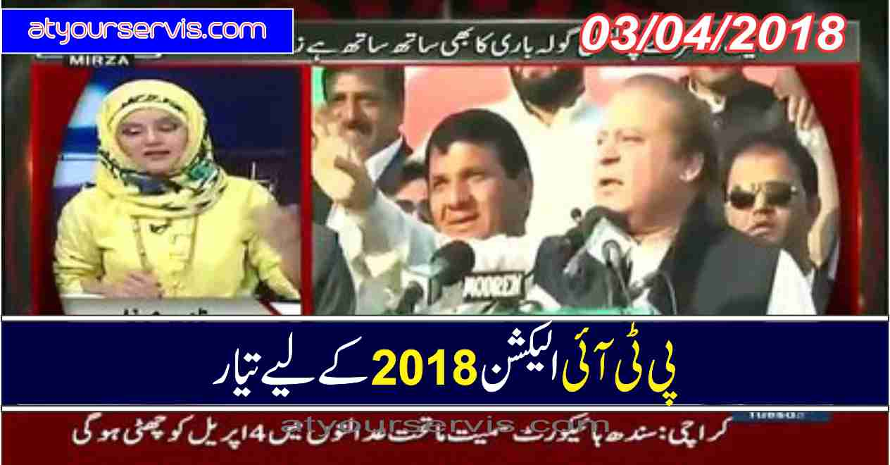 03 Apr 2018 - PTI Ready For 2018 Election