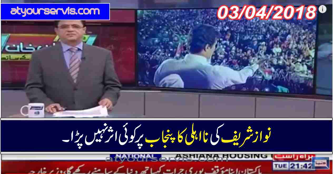 03 Apr 2018 - NS disqualification has No effect on Punjab
