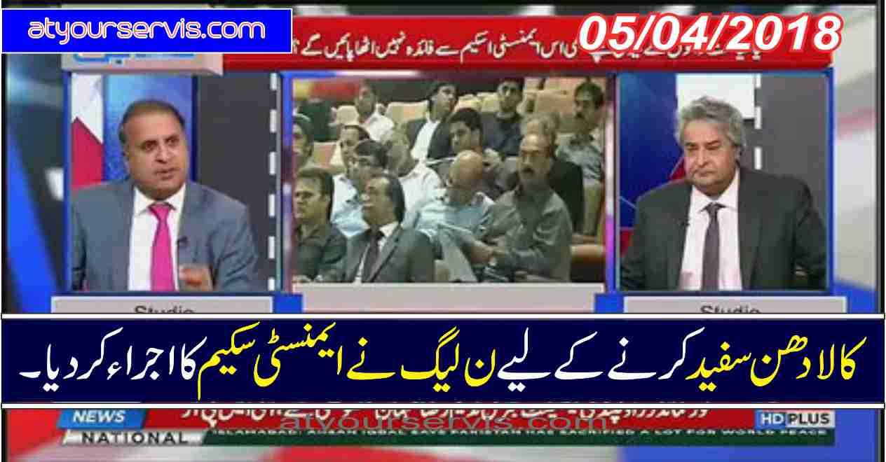 05 Apr 2018 - Kala Dhan Safed Karnay Kay Liye N League Nay