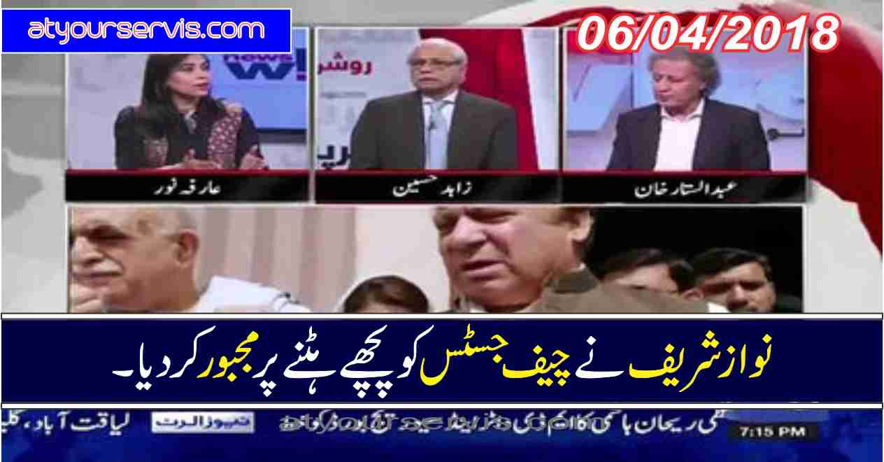 06 Apr 2018 - Nawaz Sharif Nay Chief Justice ko Imtehan Mai
