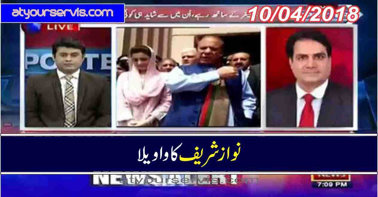 10 Apr 2018 - Nawaz Sharif Ka Wavela