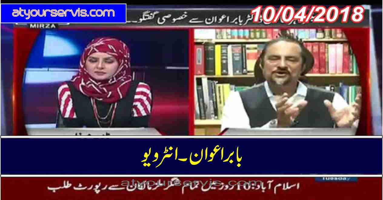 10 Apr 2018 - Babar Awan Exclusive Interview