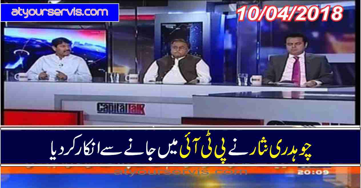10 Apr 2018 - Chaudhry Nisar Refused To Join PTI