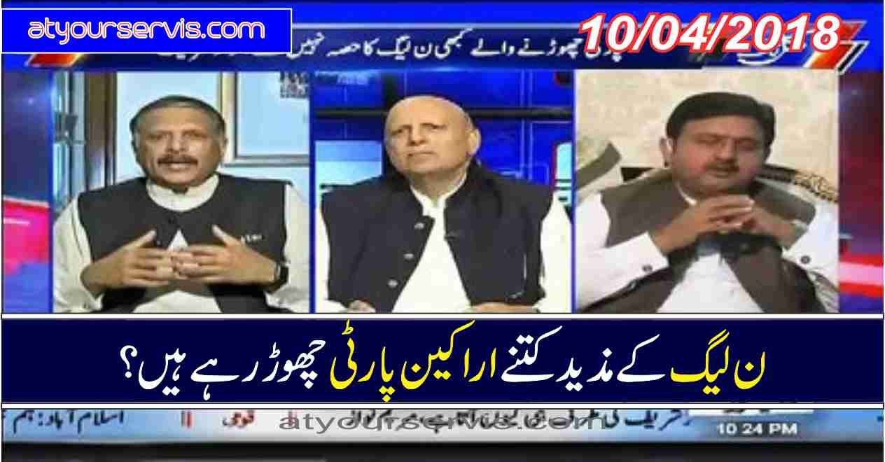 10 Apr 2018 - N League Kay Mazeed Kitnay Arkaan Party Chorn