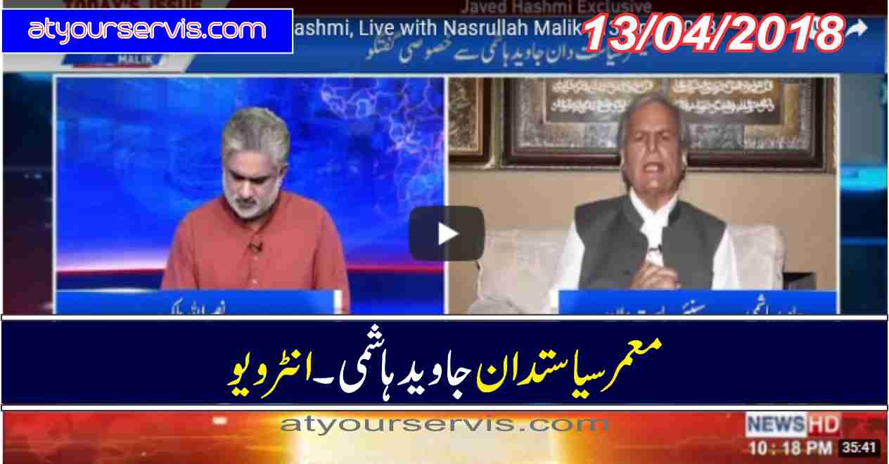 13 Apr 2018 - Exclusive Interview Of Senior Politician Javed Hashmi