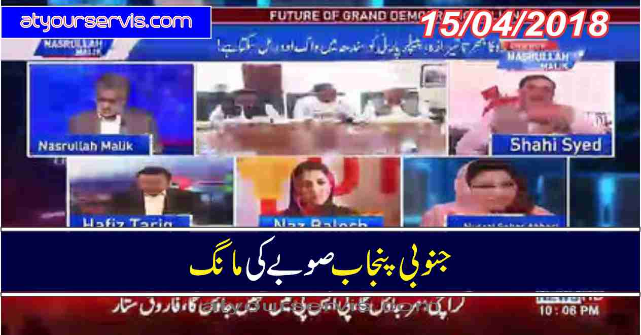 15 Apr 2018 - South Punjab Province Demand