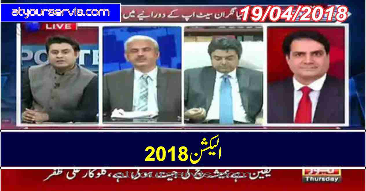19 Apr 2018 - Kia Election Waqt Per Honge