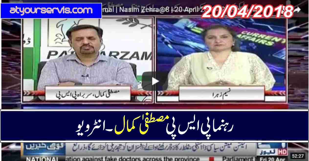 20 Apr 2018 - Exclusive Talk With Mustafa Kamal