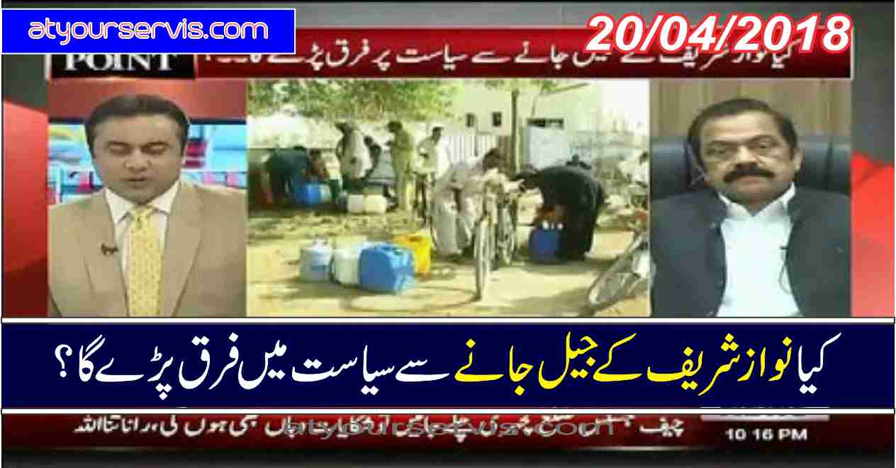 20 Apr 2018 - Kia Nawaz Sharif Kay Jail Janay Say Siasat