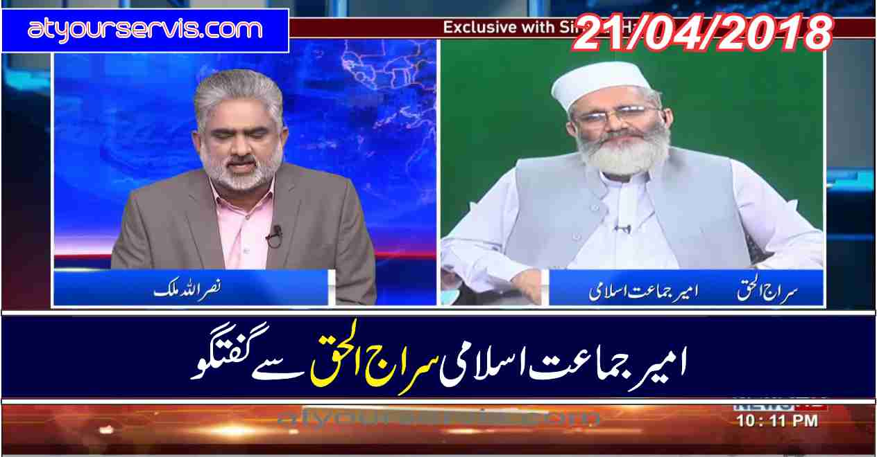 21 Apr 2018 - Exclusive with Siraj ul Haq