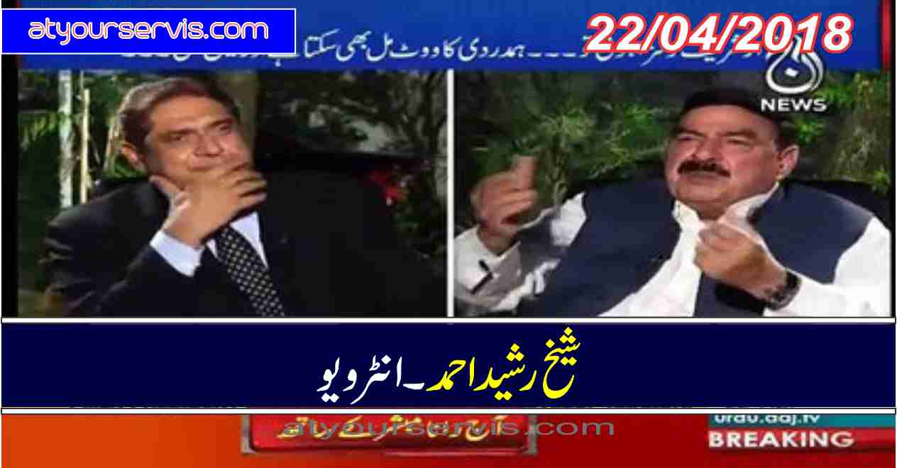 22 Apr 2018 - Shaikh Rasheed Ahmed Exclusive Interview