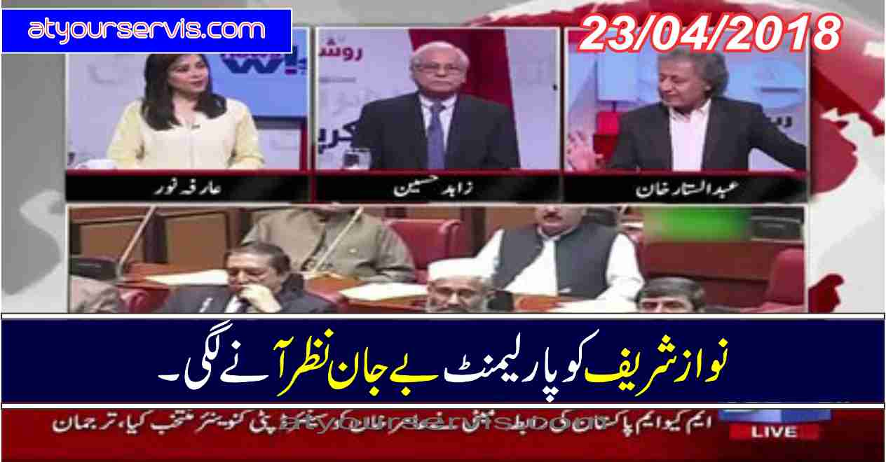 23 Apr 2018 - Nawaz Sharif Ko Parliament Bay Jaan Nazar Ana...