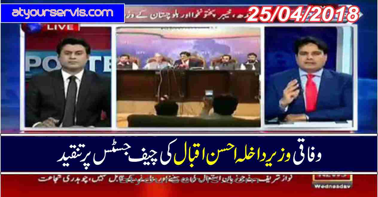25 Apr 2018 - Ahsan Iqbal Ki Chief Justice Per Tanqeed