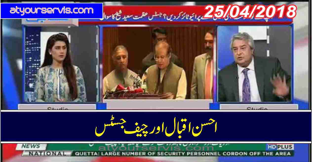 25 Apr 2018 - Ahsan Iqbal Criticism on Chief Justice