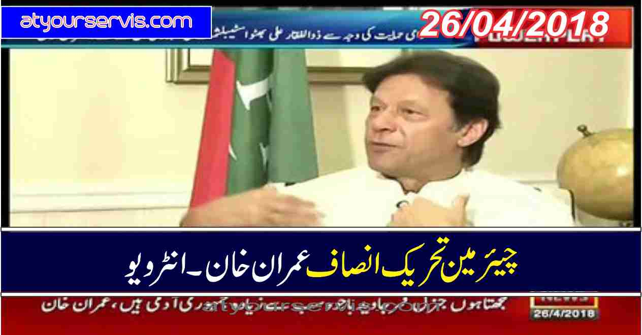 26 Apr 2018 - Imran Khan Exclusive Interview