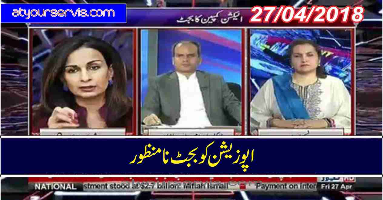 27 Apr 2018 - Opposition Ko Budget Na Manzoor