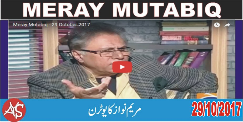29 Oct 2017 - Mariyam Nawaz Ka U Turn.....