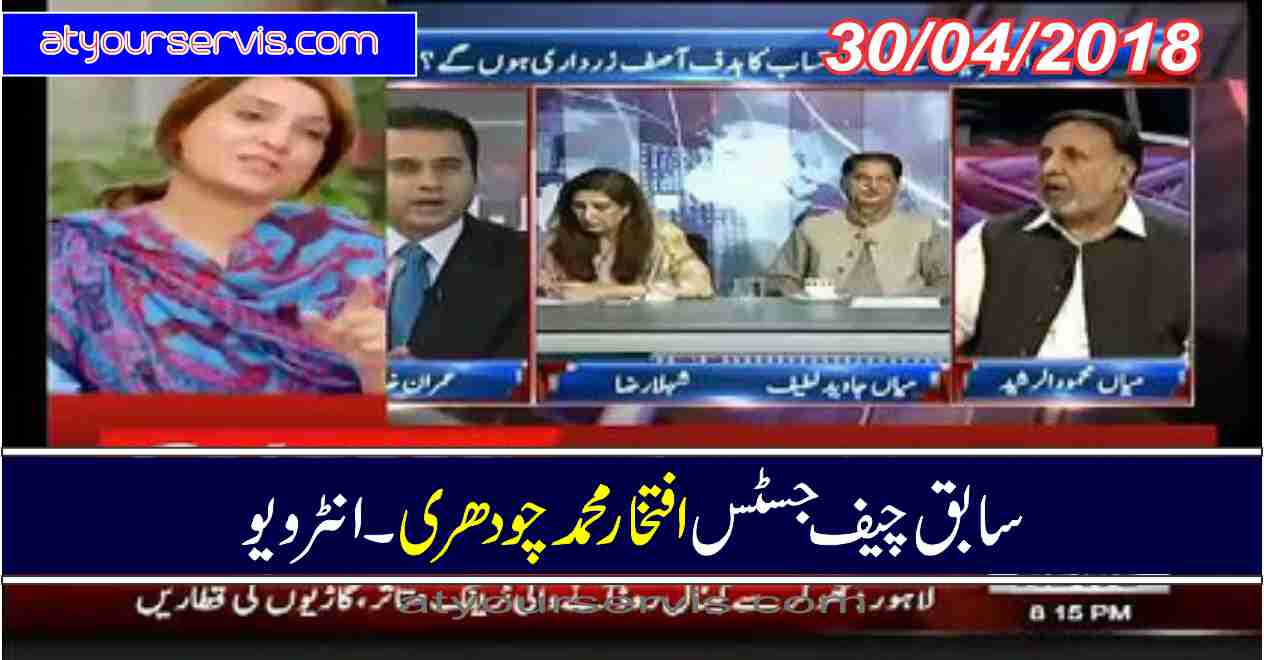 30 Apr 2018 - Exclusive Talk With Iftikhar Muhammad Chaudhry