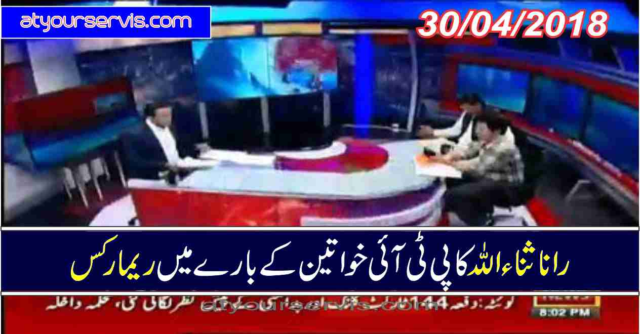 30 Apr 2018 - Rana Sanaullah Statement About PTI Women