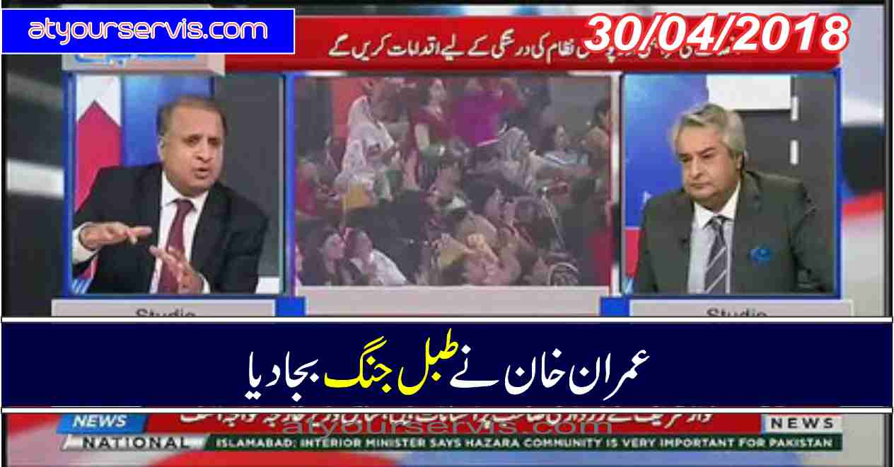 30 Apr 2018 - Imran Khan Nay Tablay Jang Baja Diya