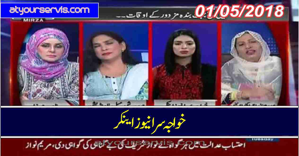 01 May 2018 - Khawaja Sara News Anchor
