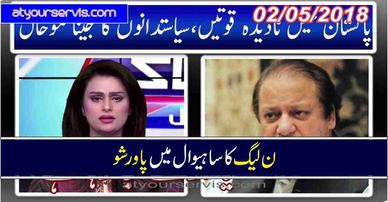 02 May 2018 - Nawaz Sharif Ka Sahiwal May Khitab