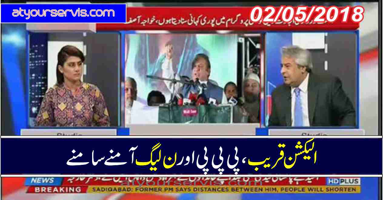 02 May 2018 - Election Qareeeb Atay Hi PPP Aur N League Ki